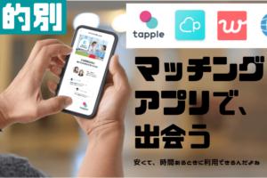 目的別おすすめマッチングアプリを紹介!