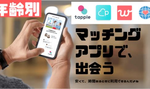 年代別おすすめマッチングアプリを紹介!