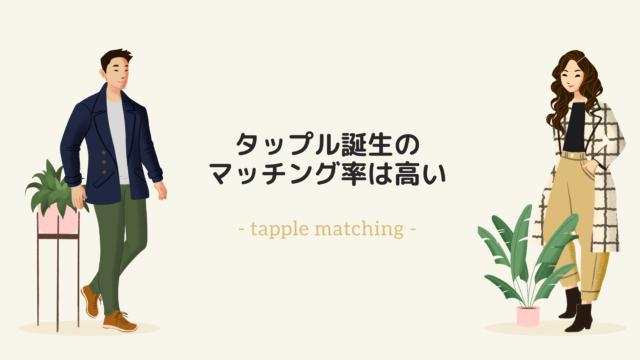 タップル誕生の マッチング率は高い