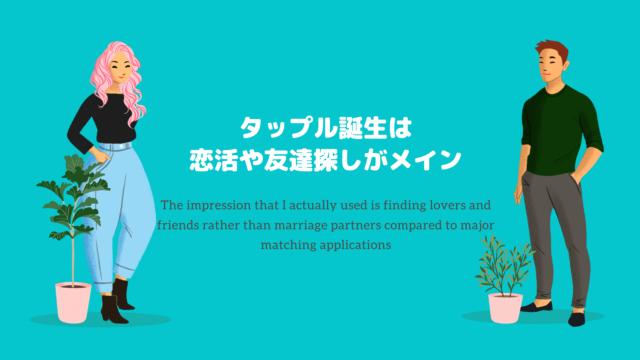 タップル誕生は婚活よりも恋活や友達探しがメインのアプリ!