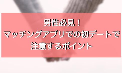 【男性必見】マッチングアプリでの初デートで注意するポイント