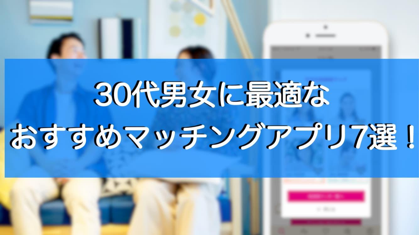 30代男女に最適なおすすめマッチングアプリ7選!