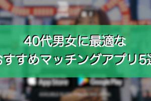 40代男女に最適なおすすめのマッチングアプリ5選