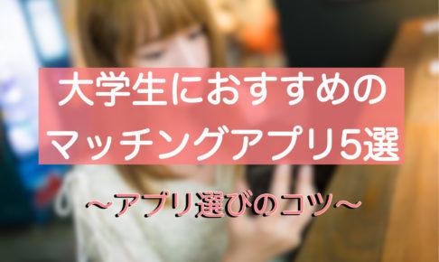 大学生におすすめのマッチングアプリ5選~アプリ選びのコツ~