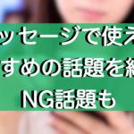 マッチングアプリのメッセージで使えるおすすめ話題を紹介!NG話題も