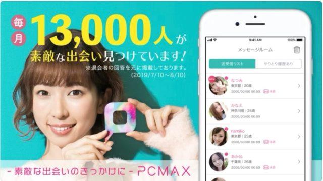 PCMAXの概要・会社情報