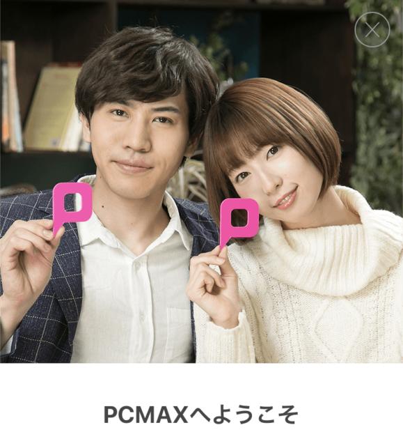 PCMAXまとめ