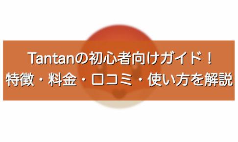 Tantanの初心者向けガイド!特徴・料金・口コミ・使い方を解説