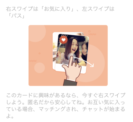 LikeとSuperLike